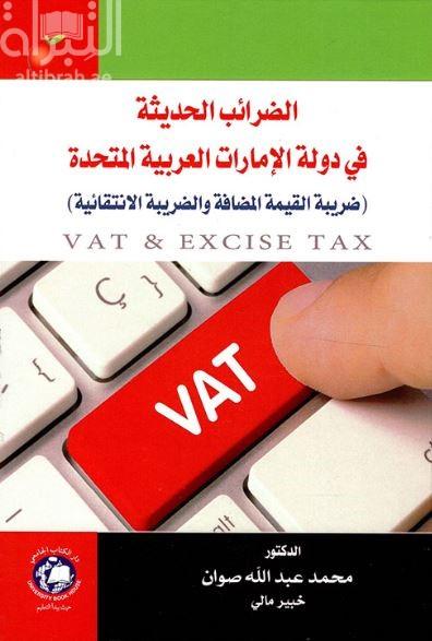 الضرائب الحديثة في دولة الإمارات العربية المتحدة : ضريبة القيمة المضافة والضريبة الإنتقائية