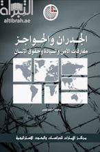 الجدران والحواجز : مفارقات الأمن والسيادة وحقوق الإنسان
