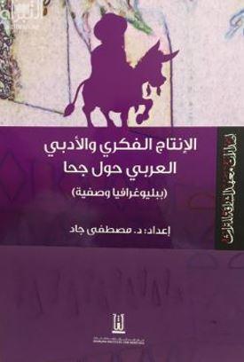 الإنتاج الفكري والأدبي العربي حول جحا : ببليوغرافيا وصفية