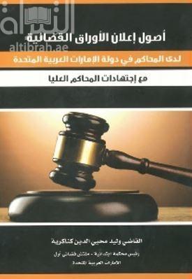أصول إعلان الأوراق القضائية لدى المحاكم في دولة الإمارات العربية المتحدة : مع اجتهادات المحاكم العليا