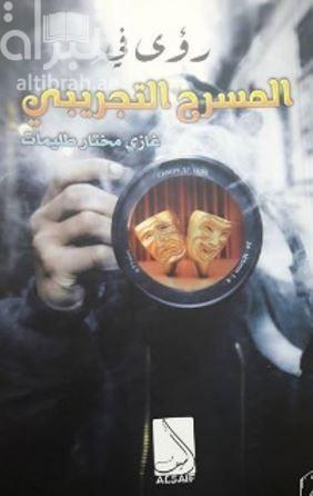 رؤى في المسرح التجريبي : مسرح هيثم يحيي الخواجة نموذجاً