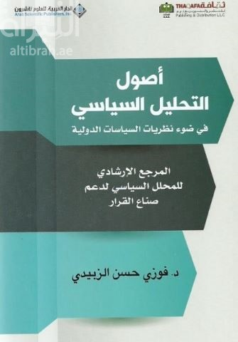أصول التحليل السياسي في ضوء نظريات السياسة الدولية : المرجع الإرشادي للمحلل السياسي لدعم صناع القرار