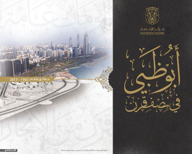 أبوظبي في نصف قرن : حقائق وأرقام ( 1960 - 2013 )