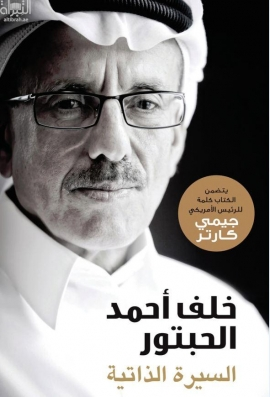 خلف أحمد الحبتور : السيرة الذاتية