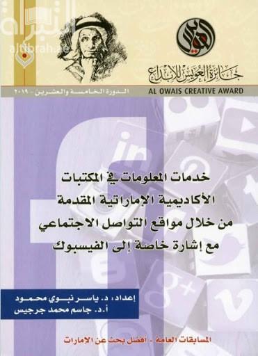 خدمات المعلومات في المكتبات الأكاديمية الإماراتية المقدمة من خلال مواقع التواصل الإجتماعي مع اشارة خاصة إلى الفيسبوك