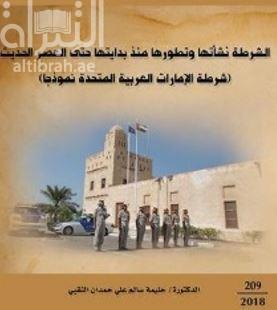 الشرطة نشأتها وتطورها منذ بداياتها حتى العصر الحديث : شرطة الإمارات العربية المتحدة نموذجاً