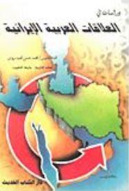 دراسات في العلاقات العربية الإيرانية