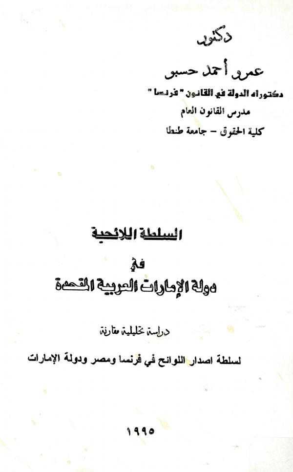 السلطة اللائحية في دولة الإمارات العربية المتحدة : دراسة تحليلية مقارنة لسلطة إصدار اللوائح في فرنسا ومصر ودولة الإمارات