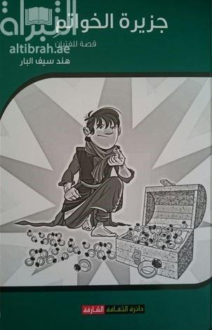 جزيرة الخواتم : قصة للفتيان