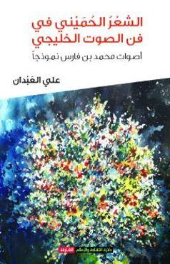 الشعر الحميني في فن الصوت الخليجي : أصوات محمد بن فارس نموذجاً
