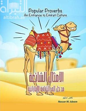 Popular Peoverbs : An Entrance to Emirati Culture الأمثال الشائعة : مدخل إلى الثقافة الإماراتية