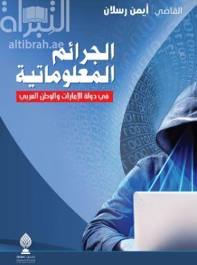 الجرائم المعلوماتية في دولة الإمارات والوطن العربي
