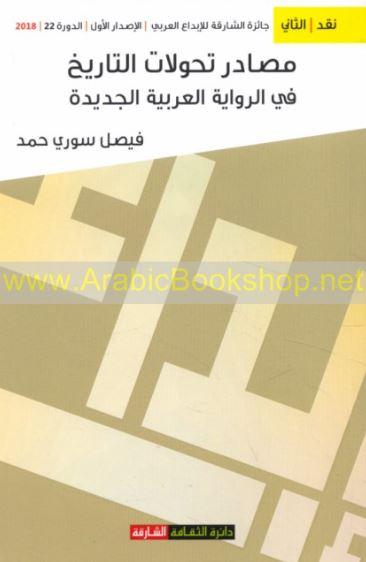 مصادر تحولات التاريخ في الرواية العربية الجديدة : جدلية الوثائقي والتخيلي