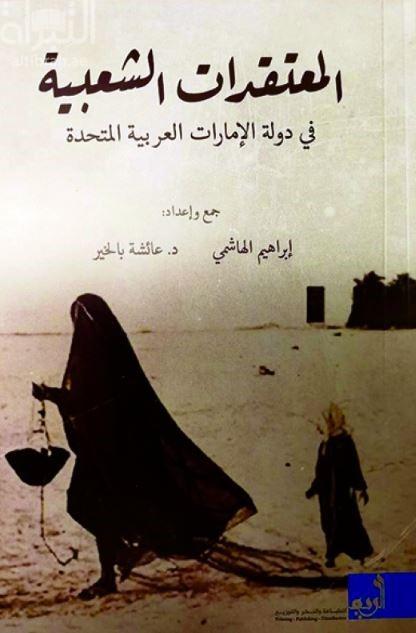 المعتقدات الشعبية في دولة الإمارات العربية المتحدة