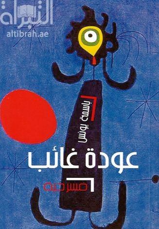 عودة غائب : مسرحية