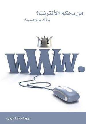 من يحكم الإنترنت : أوهام عالم بلا حدود  Who controls the Internet ? : illusions of a border less world