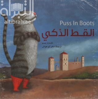 كتاب القط الذكي Puss In Boot