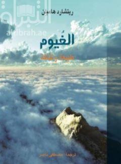 الغيوم .. طبيعة وثقافة