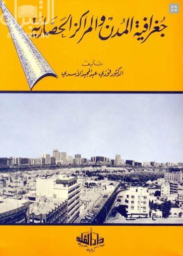 جغرافية المدن والمراكز الحضارية