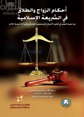 كتاب الشريعة