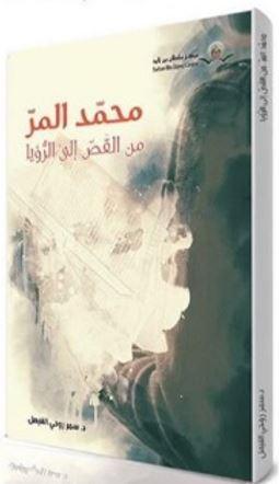 محمد المر: من القص إلى الرؤيا