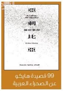 99 قصيدة هايكو عن الصحراء العربية