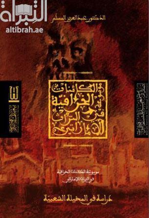موسوعة الكائنات الخرافية في التراث الإماراتي : دراسة في المخيلة الشعبية Encyclopedia of Superstitions Creatures in the Emirati Heritage