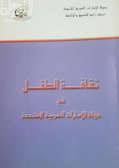ثقافة الطفل في دولة الامارات العربية المتحدة