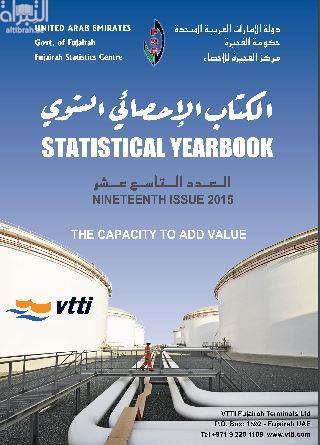 الكتاب الإحصائي السنوي Statistical Yearbook - العدد التاسع عشر Nineteenth Issue 2015
