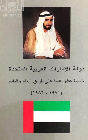 دولة الامارات العربية المتحدة : خمسة عشر عاما على طريق البناء و التقدم 1392-1407 هـ (1971-1986 م)