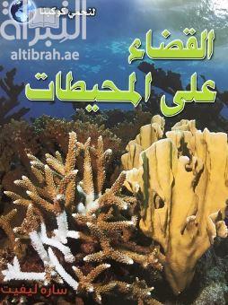 القضاء على المحيطات