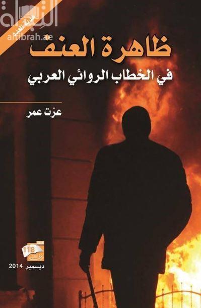 ظاهرة العنف في الخطاب الروائي العربي