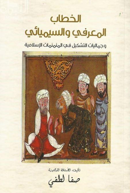 الخطاب المعرفي والسيميائي وجماليات التشكيل في المنمنمات الإسلامية