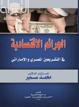 الجرائم الإقتصادية في التشريعين المصري والإماراتي