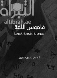 قاموس اللغة : السومرية - الأكدية - العربية