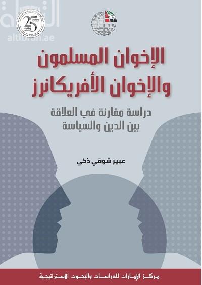 الإخوان المسلمون والإخوان الأفريكانرز : دراسة مقارنة في العلاقة بين الدين والسياسة