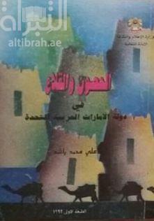 الحصون والقلاع في دولة الإمارات العربية المتحدة