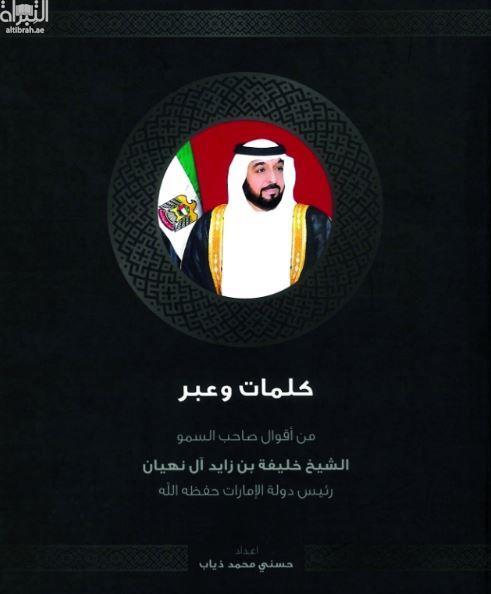 كلمات وعبر : من أقوال صاحب السمو الشيخ خليفة بن زايد آل نهيان رئيس دولة الإمارات حفظه الله