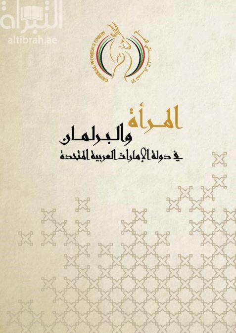 المرأة و البرلمان في دولة الإمارات العربية المتحدة