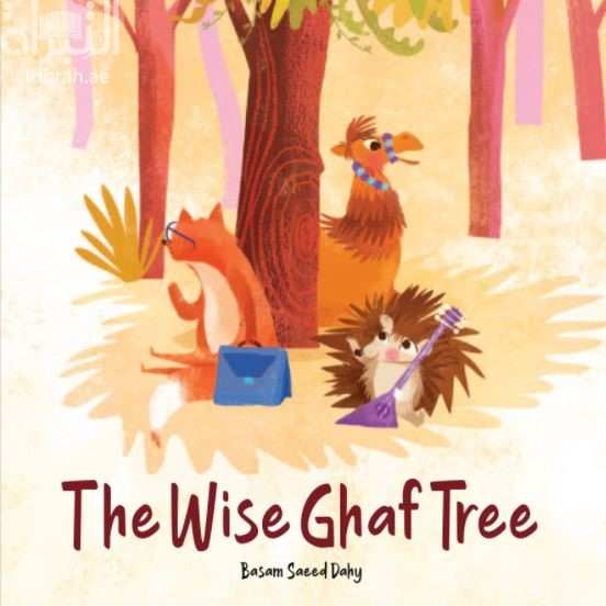 غلاف كتاب The Wise Ghaf Tree