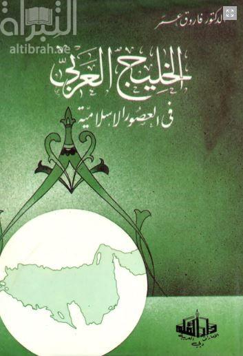 الخليج العربي في العصور الإسلامية