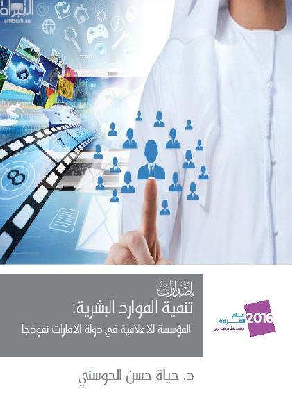 تنمية الموارد البشرية : المؤسسة الإعلامية في دولة الإمارات نموذجاً