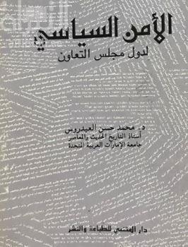 الأمن السياسي لدول مجلس التعاون الخليجي