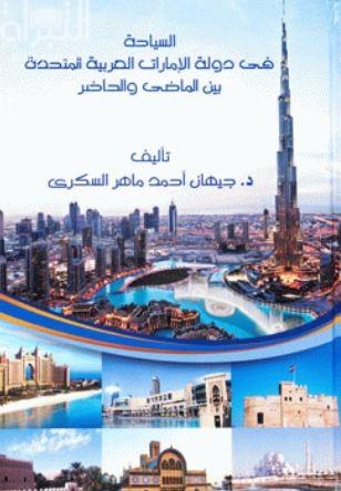 السياحة في دولة الإمارات العربية المتحدة بين الماضي والحاضر