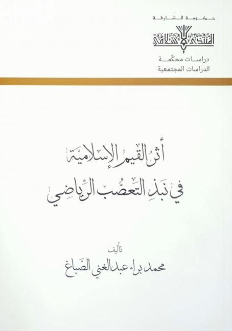 أثر القيم الإسلامية في نبذ التعصب الرياضي