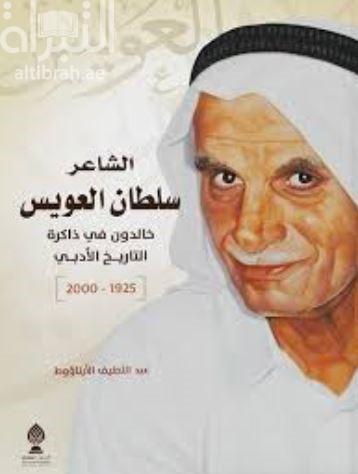 الشاعر سلطان العويس : خالدون في ذاكرة التاريخ الأدبي  ( 1925 - 2000 )