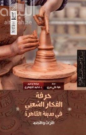 حرفة الفخار الشعبي في مدينة القاهرة : التراث والتجديد