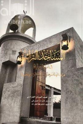 المساجد التراثية في إمارة الشارقة : دراسة لعناصرها وأساليب الترميم والصيانة
