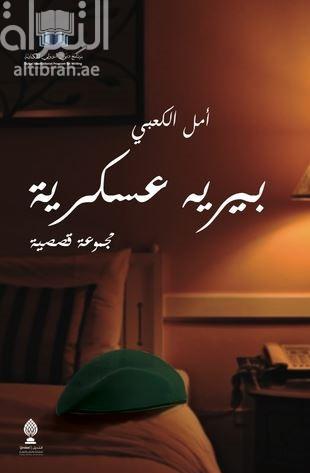 بيريه عسكرية : مجموعة قصصية