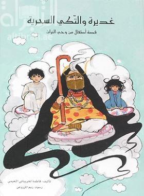 غديرة والتكي السحرية : قصة أطفال من وحي التراث